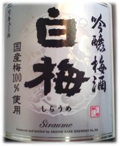 Sake Shiruame Umeshu (Plum)